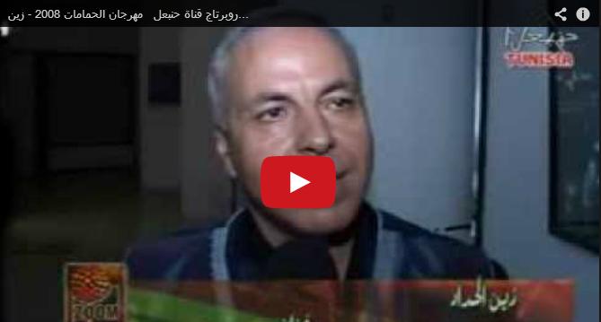 قناة حنبعل مهرجان الحمامات 2008