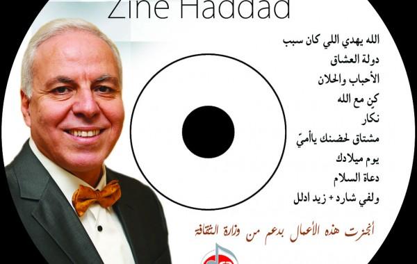 جديد الفنان الزين الحداد 2014 – دولة العشاق